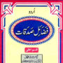 Fazail E Sadaqat Urdu